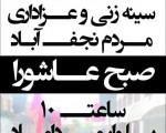 تجمع بزرگ سینه زنی و عزاداری مردم نجف آباد/ صبح عاشورا/ بلوار میرداماد