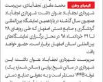 کیمیای وطن / سه شنبه 28 خردادماه 98