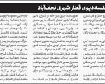 کیمیای وطن / پنجشنبه 30 خردادماه 98
