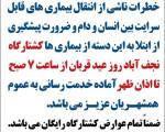 اطلاعیه فعالیت کشتارگاه در روز عید سعید قربان
