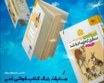 مسابقه بزرگ کتاب خوانی غدیر