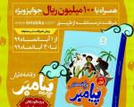 تشریح ویژهبرنامههای هفته کتاب در نجفآباد