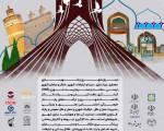اولین جشنواره ملی ایدهها و طرحهای نخبگان جوان برای شهری بهتر
