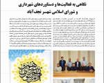 گذری بر فعالیتها و دستاوردهای شهرداری و شورای اسلامی شهر نجف آباد