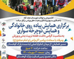 برگزاری همایش بزرگ پیاده روی خانوادگی و همایش دوچرخه سواری