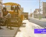 کلیپ /  آسفالت شهرک امام علی (گلستانهای 28، 29، 30 و ...)