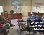 با ما در شهر باشید / کلیپ خبری / اردیبهشت 99