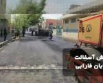 با ما در شهر باشید / کلیپ خبری2 / اردیبهشت 99