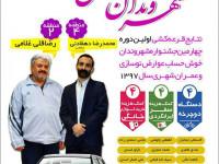 نتایج قرعه کشی اولین دوره  چهارمین جشنواره شهروندان خوش حساب