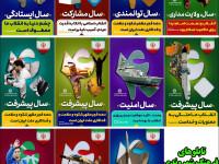 تابلوهای فرهنگ شهروندی به «۴۰سالگی» رسیدند