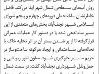 اصفهان امروز / سه شنبه نهم بهمن ماه 1397