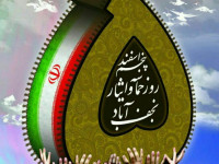 سرود هزاران نفر از مردم نجف آباد اصفهان در محضر رهبر انقلاب