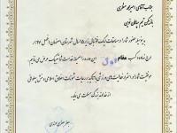 امیر محمد منظری