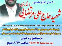 مراسم شهید حاج علی مرتضایی