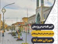 پروژه های عمرانی،خدماتی، فرهنگی وترافیکی  شهرداری نجف آباد ( گام دهم)