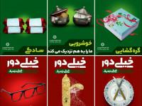 نو شدن تابلوهای فرهنگ شهروندی در سال نو