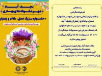 جشنواره عسل، بادام و زعفران  نجف آباد
