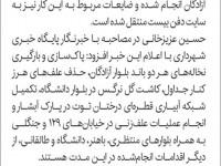 کیمیای وطن / چهارشنبه 18 اردیبهشت ماه98