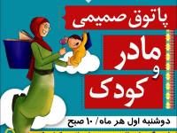 گذری بر برنامه های سازمان فرهنگی، اجتماعی و ورزشی شهرداری نجف آباد