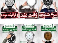 «۶عبارت رایج افراد بی برنامه» در سی و ششمین سری تابلوهای شهروندی