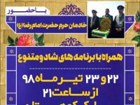 برگزاری پنجمین دوره بزرگترین جشن نجف آباد