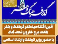 آیین افتتاح گذر فرهنگ و هنر هفت برج خارون / باحضور وزیر + برنامه های جنبی