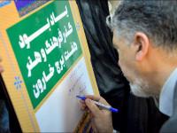 افتتاح سومین گذرفرهنگی در نجف آباد
