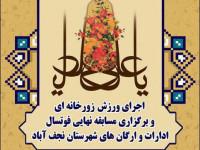 اجرای ورزش زورخانه ای و برگزاری مسابقه نهایی فوتسال ادارات و ارگان های شهرستان نجف آباد