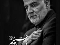پیام تسلیت شهردار نجف آباد در پی شهادت سردار شهید سپهبد قاسم سلیمانی