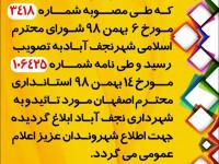 ابلاغ عمومی دفترچه عوارض محلی سال 1399 شهرداری نجف آباد