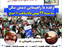 مسیر راهپیمایی یوم الله 22 بهمن در نجف آباد
