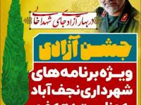 """ویژه برنامه های چهل و یکمین سالگرد پیروزی انقلاب اسلامی در """"جشن آزادی"""""""