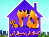 اطلاعیه / طرح تشویقی ساخت و ساز شهرداری نجف آباد