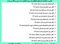آگهی اسامی نامزدهای نمایندگی مجلس شورای اسلامی نجف آباد / فرم شماره 52