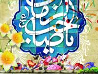 آسمان نجف آباد امشب نورافشانی میشود / برگزاری مجازی جشنهای نیمه شعبان