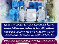 فراخوان دیوارنگاره مدافعان سلامت