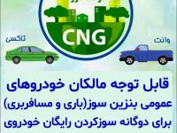 اطلاعیه دوگانه سوز کردن رایگان خودروهای بنزین سوز عمومی