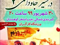 تکرار نمایش میدانی در مسیر جاودانگی در نجف آباد