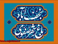 """لوگو برند """"نجف آباد؛ باغ شهر صفوی"""" / لوگوموشن"""