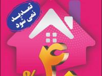 طرح تشویقی ساخت و سـاز شهرداری نجف آباد