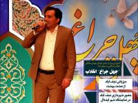 خارون (ویژه نامه فرهنگی، اجتماعی و ورزشی نجف آباد) / شماره دوم