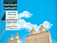 خارون (ویژه نامه فرهنگی، اجتماعی و ورزشی نجف آباد) / شماره نهم