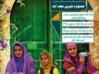 خارون (ویژه نامه فرهنگی، اجتماعی و ورزشی نجف آباد) / شماره سوم