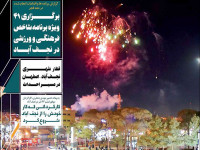 خارون (ویژه نامه فرهنگی، اجتماعی و ورزشی نجف آباد) / شماره هفتم