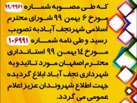 ابلاغ عمـومی دفترچه عوارض محلی سال 1400 شهرداری نجف آباد