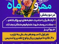 فراخوان اولین جشنواره استانی خوشنویسی مهر و ماه نجف آباد (خط  نستعلیق)