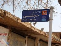 گذری بر بهار آسفالت / کوچه شهیدان حجتی
