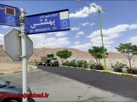گذری بر بهار آسفالت / خیابان شهید بهشتی
