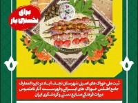 فراخوان ثبت ملی خوراکهای اصیل شهرستان نجف آباد