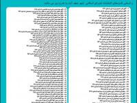 آگهی اسامی نامزدهای انتخابات ششمین دوره شورهای اسلامی شهرهای شهرستان نجف آباد